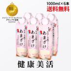 ショッピング甘酒 こうじや里村 お米と米麹でつくったあまざけ1000ml×6本セット【送料無料】