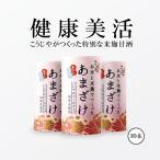こうじや里村 お米と米麹でつくったあまざけ 125ml×30本【送料無料】