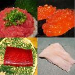 天然本マグロ海鮮手巻き寿司セット 赤身 イクラ ネギトロ 切イカ刺身