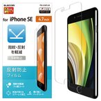 ato6617-3892 iPhone4.7インチ/保護フィルム iPhone8/SE第2世代/反射防止 1セット エレコム PM-A19AFLAN