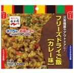 【送料無料】-フリーズドライご飯 カレー味 50食...