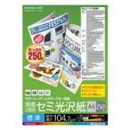 ato5454-4642 カラーレーザー&カラーコピー用紙 両面印刷用 セミ光沢紙 250枚 A4 コクヨ LBP-FH1815
