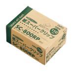 ato5534-3534紙スーパークリップ とじ枚数10枚 110発入りオート品番【SC-800RP】