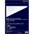 ato5949-6304インクジェットプロッター用紙(トレペ) A3 75g/m2 100枚コクヨ品番【セ-PIT78N】