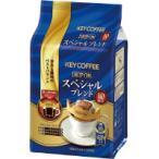 ato6230-6331ドリップオン スペシャルブレンド8g×10袋キーコーヒー品番【306143】