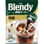 ato6335-0388ブレンディ ポーションコーヒー 無糖 24個AGF品番【06761】