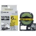 ato6335-7059テプラPROテープカートリッジ キレイにはがせる 黄に黒文字 6mm幅キングジム品番【SC6YE】