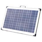●教育施設様限定商品 ポータブル蓄電池用ソーラーパネル  ed 806130