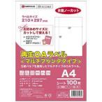 【全国配送可】-再生OAラベルノーカット 箱500枚 A223J-5 (jtx886554) SV