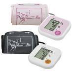 全国配送可! デジタル血圧計(上腕式)