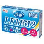【全国配送可】-巡優  LKM512  30包入  1個アロン化成(534-512) A2420-【介護用品TYA・代引不可】
