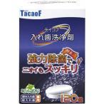 【全国配送可】-テイコブ入れ歯洗浄剤幸和製作所(KC01) A1989-【介護用品TYA・代引不可】