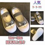 上履き うわぐつ 女の子 男の子 可愛い キッズ 履きやすい 子供 運動靴 幼稚園 保育園 人気キャラクタートトロ