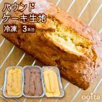 焼くだけパウンドケーキ3本 冷凍生地 冷凍ケーキ生地 バレンタイン ホワイトデー 母の日 家庭訪問 OITA30CP_2020_スイーツ