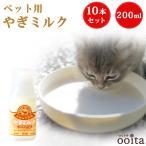 ヤギミルク 山羊ミルク 国産ヤギミルク 母乳