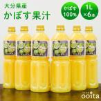 かぼす果汁 1L 6本入り/かぼす100%果汁/飲むかぼす/カボス/ギフト/自宅用/当店お勧め