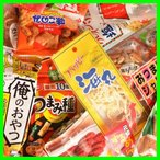 行楽用260円おまかせコース(おつまみ系)駄菓子詰合せ・袋詰め・詰め合わせ