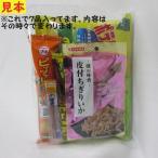行楽用500円おまかせコース(おつまみ系)駄菓子詰合せ・袋詰め・詰め合わせ
