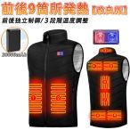 電熱ベスト バッテリー付き 電熱ウェア 3段階調温 加熱パネル9枚 充電式 レディース 電熱ジャケット  ワークマン  ベスト ヒーターベスト usb 加熱ベスト 防寒