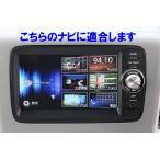 Tuningfan テレビジャンパーキット スズキ純正スマートフォン連携ナビ用 ラパン/ラパンショコラ HE22S