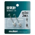 【モルテン】空気針 MCAR2 ミニコンプレッサー用