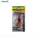 ヤマシタ(YAMASHITA) タコベー 段差針 2号 レッド・夜光ライン 【メール便配送可】