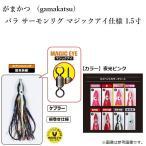 がまかつ (gamakatsu) バラ サーモンリグ マジックアイ仕様 1.5寸 #17 夜光ピンク 67212 【メール便配送可】