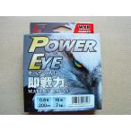 8本編み 特価 エイテック 200m-0.8号 POWEREYE WX8 MARKED 200m-0.8号(16lb-7kg) PE