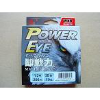 エイテック POWEREYE WX8 MARKED 200m-1.2号(25lb-11kg) PE