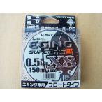ユニチカ 0.5号-150m 8本編み キャスライン エギングスーパーPEIII X8 0.5号-150m