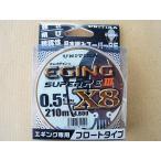 ユニチカ 0.5号-210m 8本編み キャスライン エギングスーパーPEIII X8 0.5号-210m