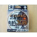 ユニチカ 0.6号-210m 8本編み キャスライン エギングスーパーPEIII X8 0.6号-210m