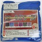トラック用カーテン カラーサイドカーテン(プリーツタイプ2枚組み)