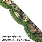 【受注製作】金華山フロントカーテン片面仕様 Lサイズ(幅220cm)(フローラル・花かご)