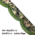 【受注製作】金華山フロントカーテン片面仕様 Mサイズ(幅190cm)(フローラル・花かご)