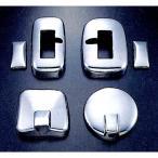 メッキミラーカバー6点セット(日野大型グランドプロフィア ヒーター付電動リモコンミラー車)