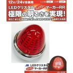 LEDクリスタルハイパワーマーカー12/24V共用(レッド/レッド)