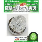 LEDクリスタルハイパワーマーカー12/24V共用(クリア/グリーン)
