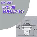 いすゞ・日産UDクオン用(CV-201)カーテンランナー