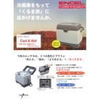 ENGELポータブル冷蔵庫2温タイプMD14F(DC12V専用)