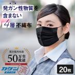 ブラック マスク 黒 使い捨て タイプ 男女兼用 4層構造 個別包装 20枚 セット