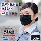 ブラック マスク 黒 使い捨て タイプ 男女兼用 4層構造 個別包装 50枚 セット