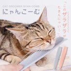 猫用ブラシ 猫コーム にゃんこーむ 猫 ブラシ グルーミング マッサージ リラックス 猫舌 ブラッシング ネコ ピンク グレー かわいい 人気 新作 送料無料