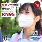 【国内在庫あり】マスク KN95 10枚入 米国N95同等マスク 不織布マスク 3D立体 5層構造 男女兼用 大人サイズ 防塵マスク 防護マスク 飛沫防止