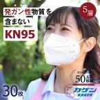 マスク KN95 30枚入 米国N95同等マスク 不織布マスク 3D立体 5層構造 男女兼用 大人サイズ 防塵マスク 防護マスク 飛沫防止
