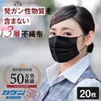 ブラック マスク 黒 使い捨て タイプ 男女兼用 20枚 セット