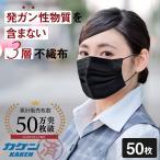 ブラック マスク 黒 使い捨て タイプ 男女兼用 50枚 セット