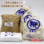 ショッピング手作り 手作り味噌セット 北海道産大豆と糀三袋(麹歩合17)