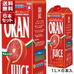 【送料無料】ブラッドオレンジジュース (タロッコジュース) 1L×6本セット オランフリーゼル 【冷凍便のみ】