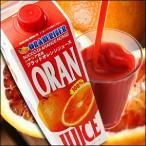 【送料無料】ブラッドオレンジジュース (タロッコジュース) 1L×3本セット オランフリーゼル 【冷凍便のみ】